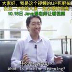 我在 B 站学机器学习(Machine Learning)- 吴恩达(Andrew Ng)【中英双语】