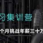 机器学习集训营 第三期「线上线下结合,线下在北京、上海和深圳」