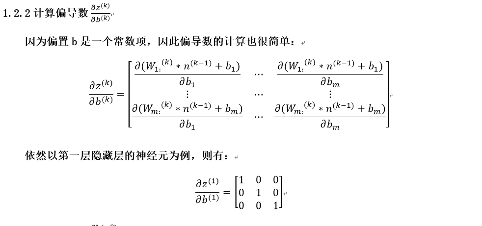 一文彻底搞懂BP算法:原理推导+数据演示+项目实战(上篇)