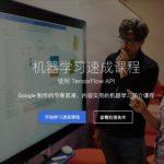 机器学习速成课程 使用 TensorFlow API