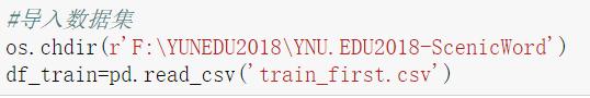 基于word2vec训练词向量(二)