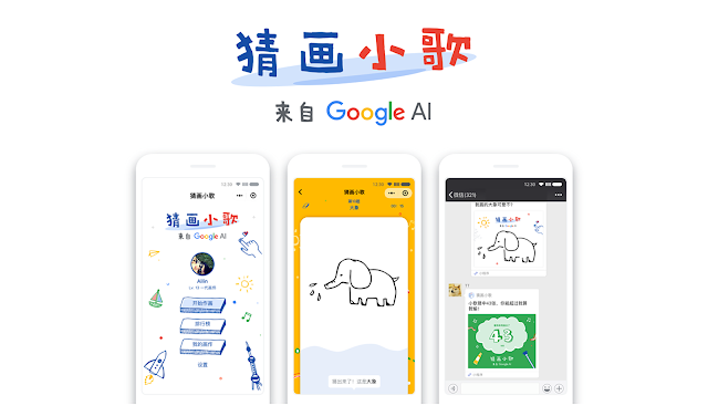 """在 Google 首款微信小程序""""猜画小歌""""里遇见 AI"""
