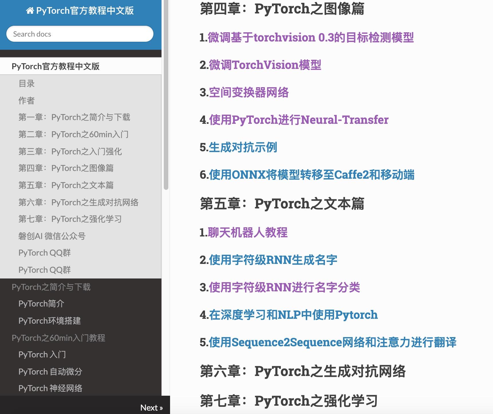 PyTorch 官方中文教程包含 60 分钟快速入门教程,强化教程,计算机视觉,自然语言处理,生成对抗网络,强化学习。