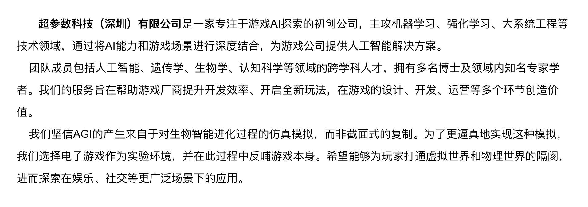 超参数科技(深圳)有限公司招聘内推