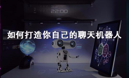 如何打造你自己的聊天机器人