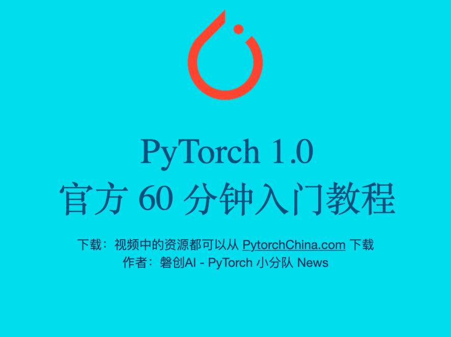 PyTorch 正在称霸学术界,是时候学习一下 PyTorch 了。