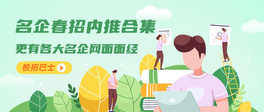 2020最新名企春招内推合集!(含腾讯、阿里、百度、字节、华为等,不断更新中……)