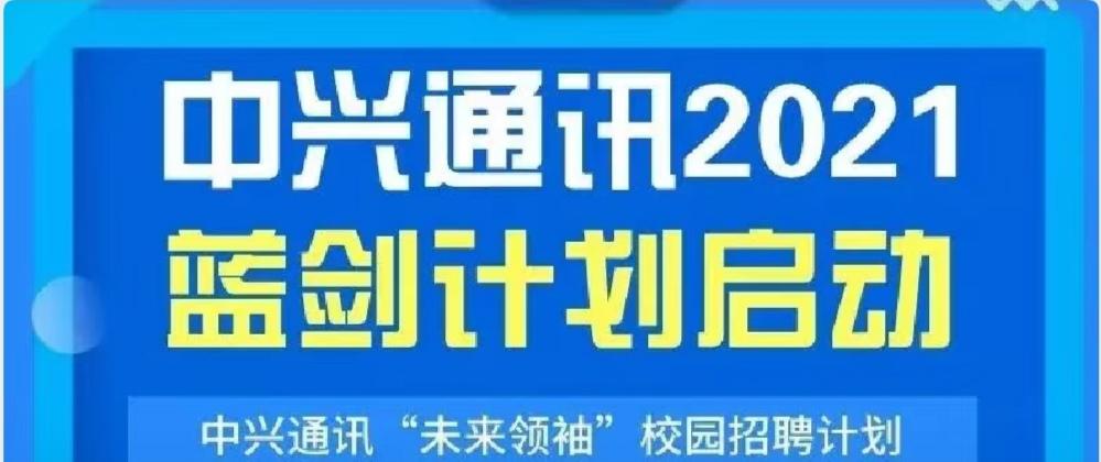 中兴通讯2021届内推,一起来做未来的领袖!