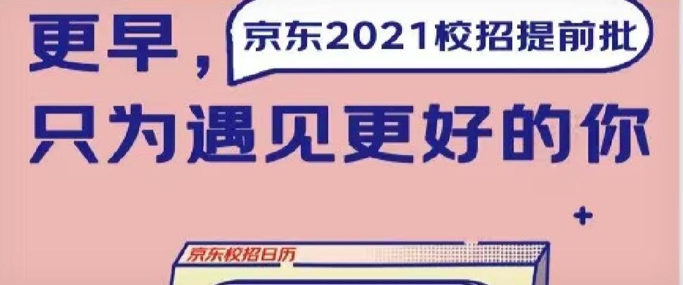京东内推——2021秋季提前批招聘正式开启啦!